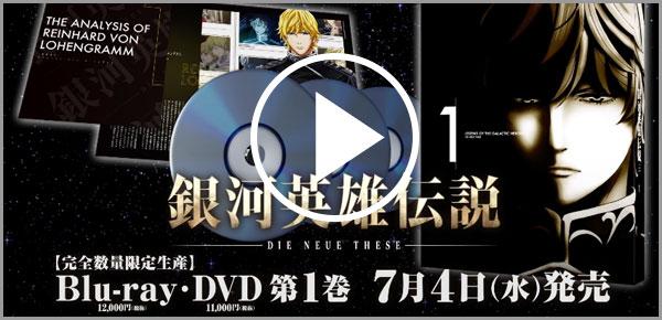 Blu-ray&DVD 第1巻告知PV