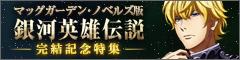 マッグガーデン・ノベルズ版「銀河英雄伝説」完結記念特集