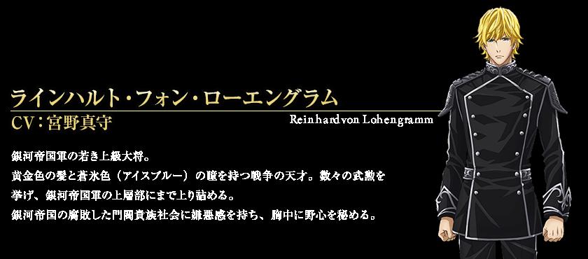 ラインハルト・フォン・ローエングラム
