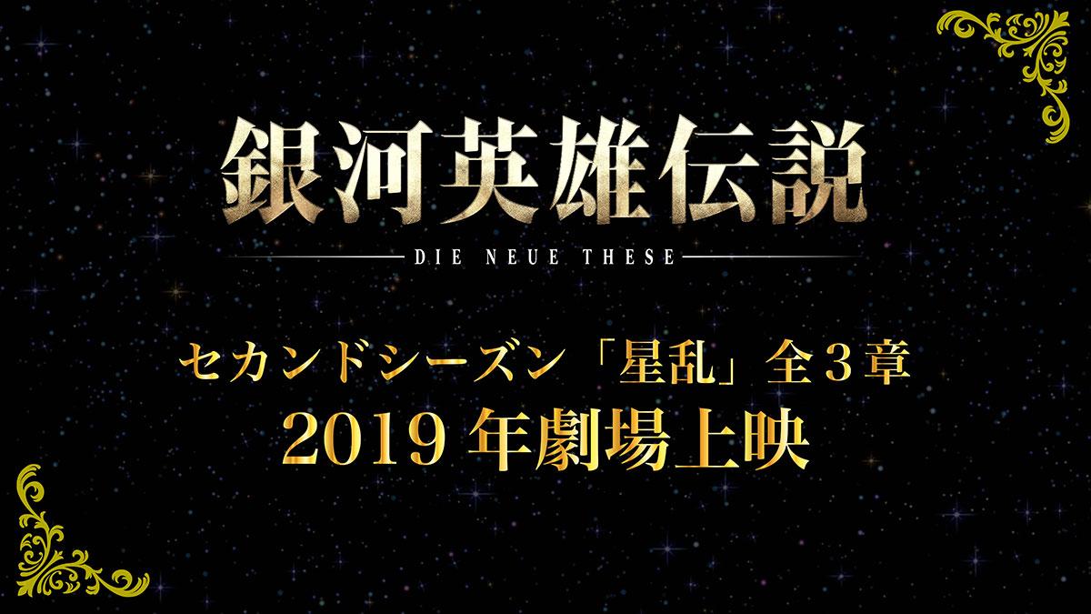 セカンドシーズン「星乱」全3章 2019年劇場上映