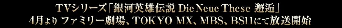 TVシリーズ『銀河英雄伝説 Die Neue These 邂逅 』4月より ファミリー劇場、TOKYO MX、MBS、BS11にて放送開始