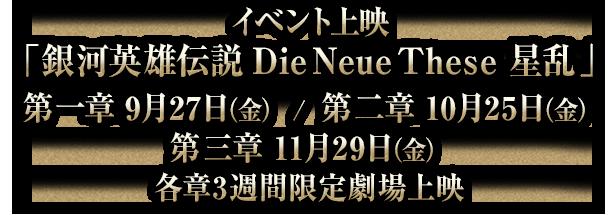 イベント上映「銀河英雄伝説 Die Neue These 星乱」第1章 9月27日(金) 第2章 10月25日(金) 第3章 11月29日(金) 劇場上映