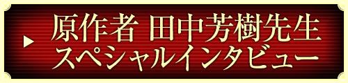 田中芳樹先生スペシャルインタビュー