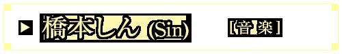 橋本しん(Sin)