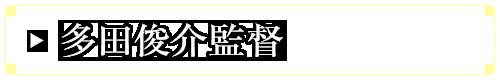 多田俊介インタビュー