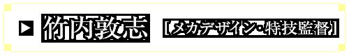 竹内敦志インタビュー