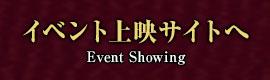 イベント上映サイト
